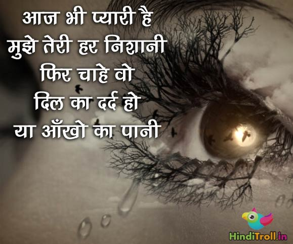 Sad Quotes With Love In Hindi : Hindi LOve sad Quotes Sad Love Hindi Comment Wallpaper Love Sad ...