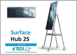 سبورة مايكروسوفت الرقمية المصممة للمؤتمرات والاجتماعات Surface Hub 2S مواصفات سبورة المؤتمرات الرقمية «سيرفيس هاب 2 اس » Surface Hub 2S من «مايكروسوفت» مراجعة لسبورة المؤتمرات الرقمية Surface Hub 2S من مايكروسوفت مواصفات و مميزات السبورة الرقمية المصممة للمؤتمرات والاجتماعات Surface Hub 2S أبرز مواصفات و ميزات  سبورة المؤتمرات الرقمية Surface Hub 2S