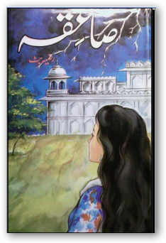 Saiqa novel by Razia Butt pdf.