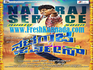 Nataraja Service Kannada Movie Songs Download