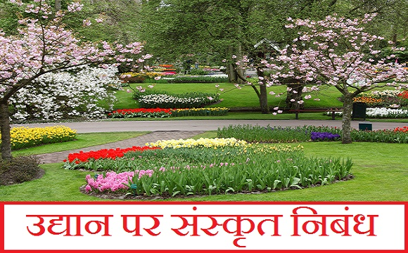 udyanam essay in sanskrit