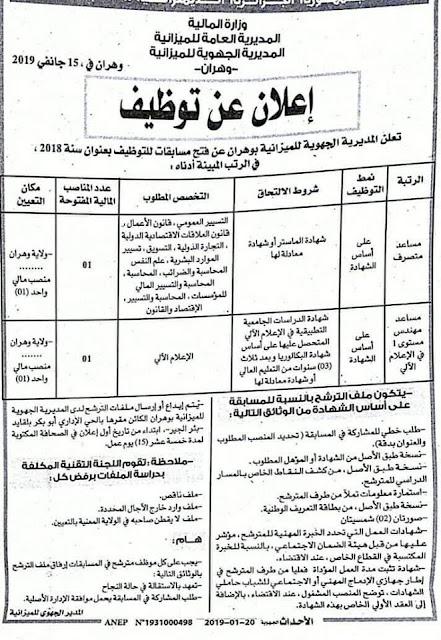 إعلان فتح مسابقة للتوظيف في المديرية الجهوي للميزانية ولاية وهران