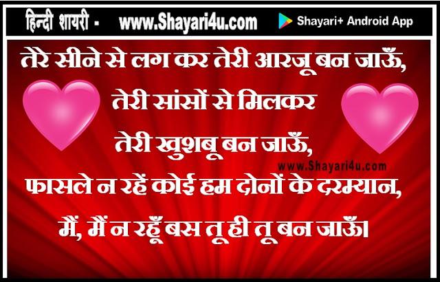 Tere Seene Se - Love Shayari
