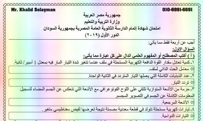 اجابة امتحان السودان فى الفيزياء للصف الثالث الثانوى 2019