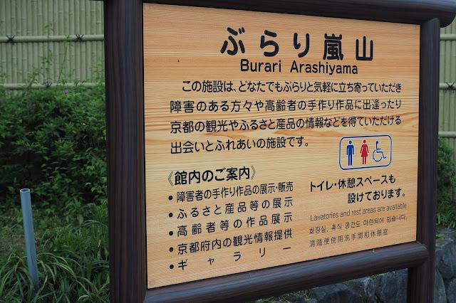 burari arashiyama