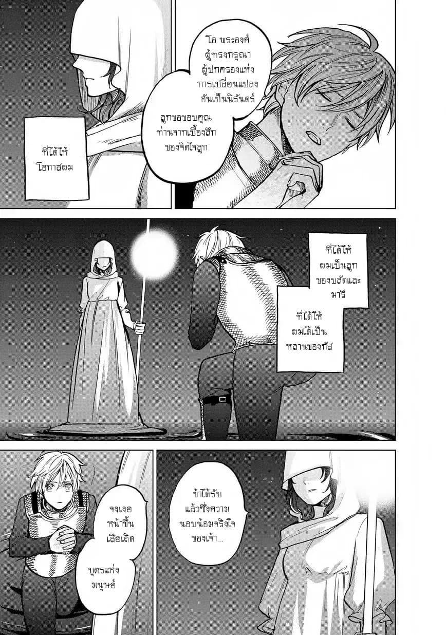 อ่านการ์ตูน Saihate no Paladin ตอนที่ 11 หน้าที่ 15