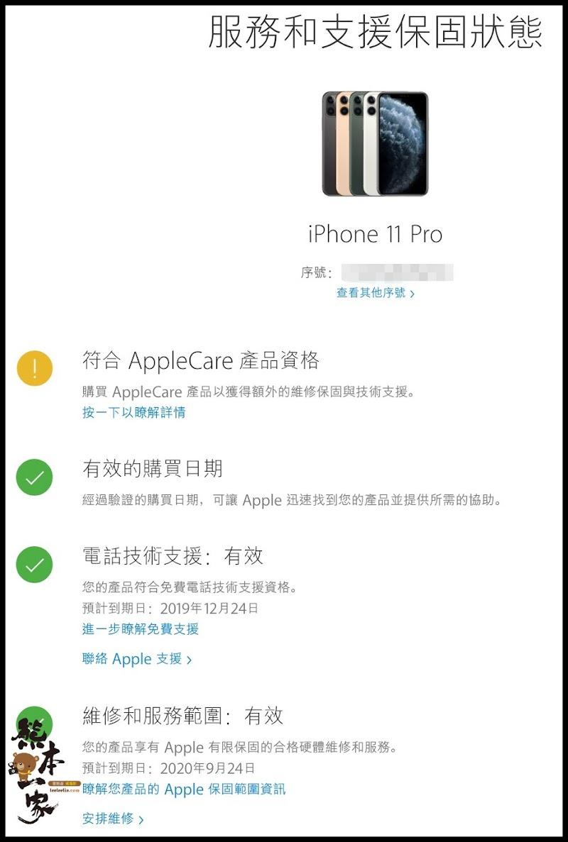Apple iPhone 保固期限查詢iPhone電池電力維修問題