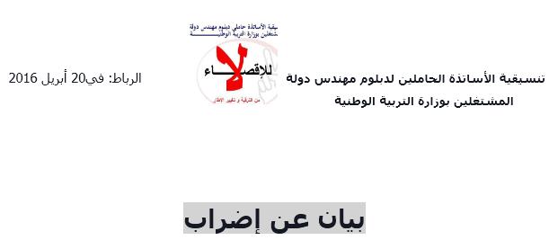 تنسيقية الأساتذة المهندسين إضراب عن العمل  يوم الخميس 28 أبريل