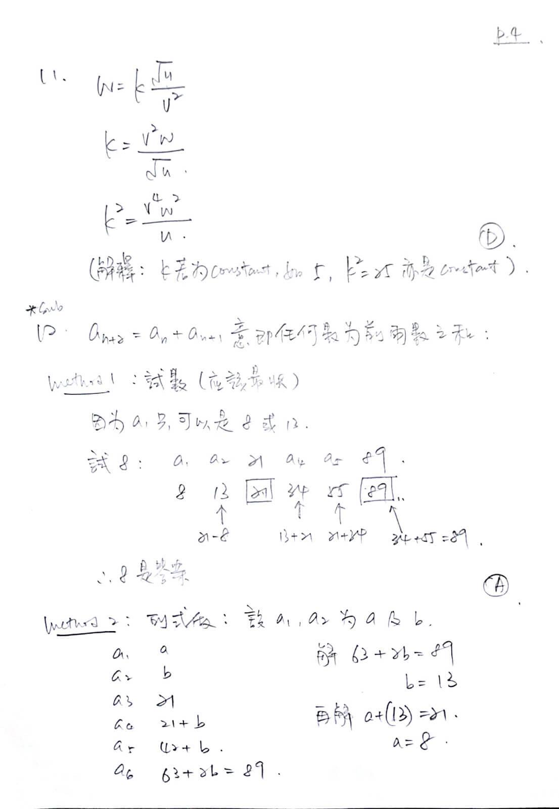 2018 DSE 數學卷二(MC) 詳細答案 Q11,12