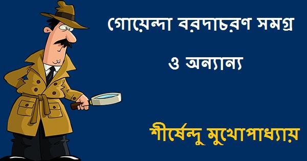 Shirshendu Mukherjee Ebook
