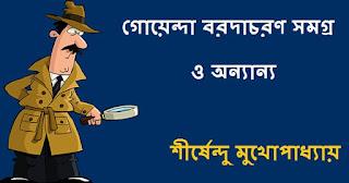 Shirshendu Mukhopadhyay Bengali E-book PDF