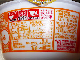 電子レンジでどん兵衛を作ると『麺が生麺っぽくなる!』