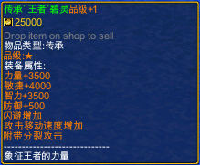 one piece change time 1.5 item Heritage` king` blue spirit Grade +1 detail