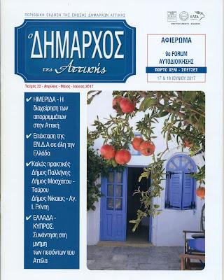 http://www.sdat.gr/media/magazine/dimarxos_22%20(7).pdf