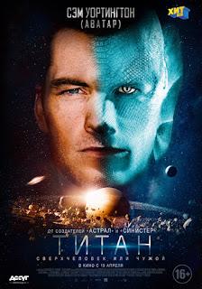 Титан(16+)