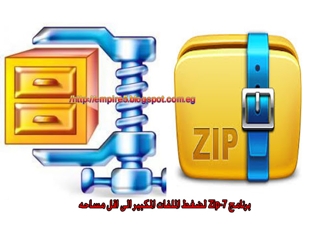 تحميل برنامج 7-Zip لضغط الملفات الكبير الى حجم صغير جداً