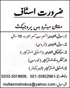 metro bus new jobs,metro bus jobs,government jobs,karachi metro bus jobs,multan metro bus new jobs,lahore matron bus jobs,metro bharti 2020,metro bus job,metro job,govt jobs 2020,latest govt jobs 2020,jobs 2020,metro train