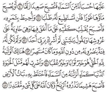 Tafsir Surat Al-kahfi Ayat 41, 42, 43, 44, 45