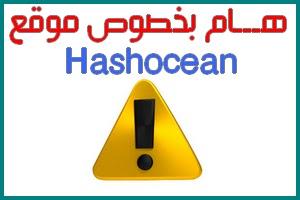 هام تحذير بخصوص موقع Hashocean