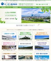 機器メーカーのホームページ制作事例|キーオン様(高槻市)