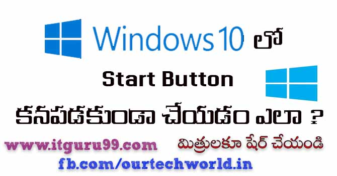 Hide Start Button In Windows 10