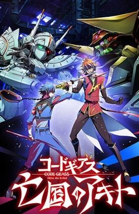 code geass boukoku no akito episode 1 720p movies
