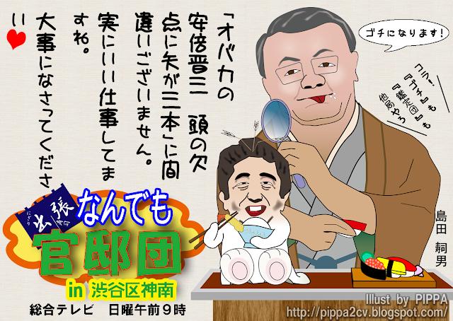 安倍寿司友(鮨とも)、NHK解説委員長・島田敏男