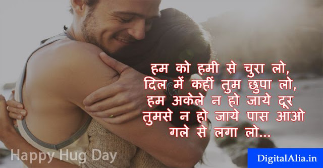 hug day shayari, happy hug day shayari, hug day wishes shayari, hug day love shayari, hug day romantic shayari, hug day shayari for girlfriend, hug day shayari for boyfriend, hug day shayari for wife, hug day shayari for husband, hug day shayari for crush