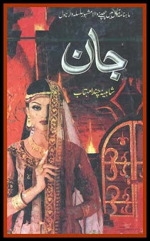 Jaan Urdu novel by Shaheena Chanda Mehtab complete pdf.