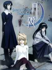 Shingetsutan Tsukihime - Todos os Episódios Online