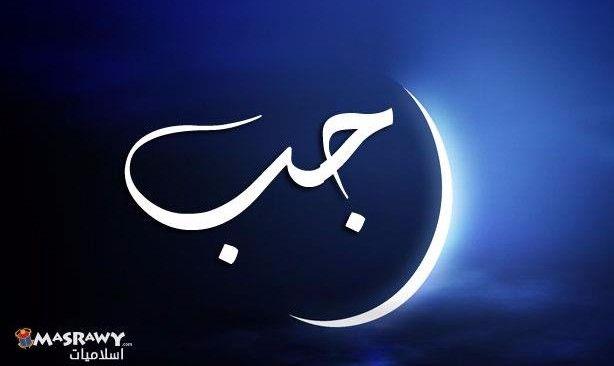 Insyaallah Besok Masuk Bulan Rajab, Dianjurkan Baca Do'a-do'a Berikut ini