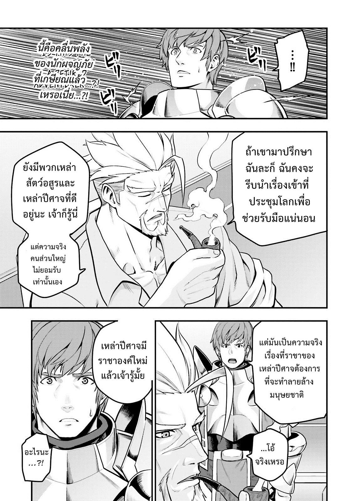 อ่านการ์ตูน Konjiki no Word Master 17 ภาพที่ 11