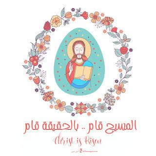 صور عيد القيامة 2019 المسيح قام بالحقيقة قام