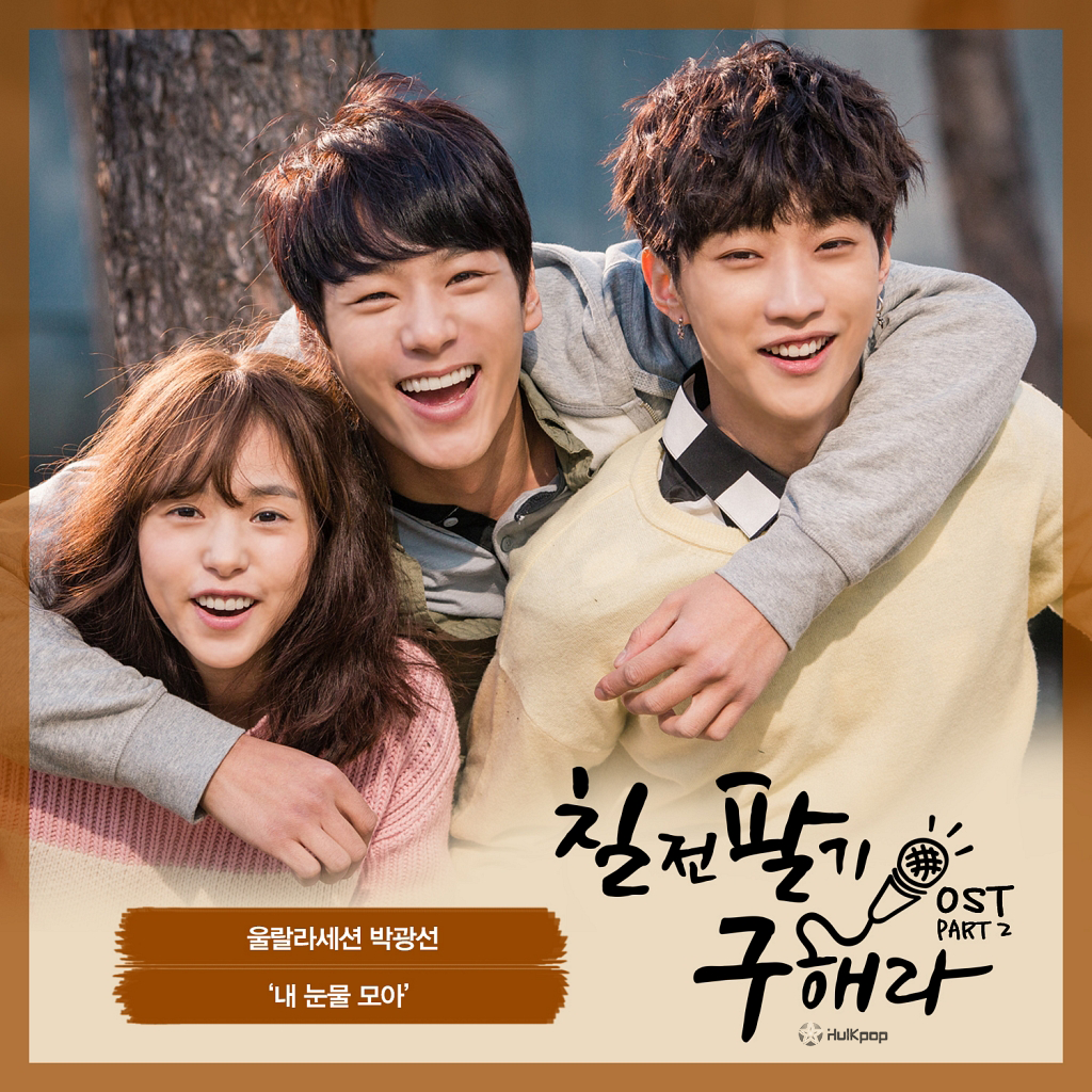 [Single] ULALA SESSION, Team Never Stop – Sing Again, Hera Gu OST Part 2