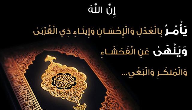 تقرير العدل في الإسلام تربية إسلامية