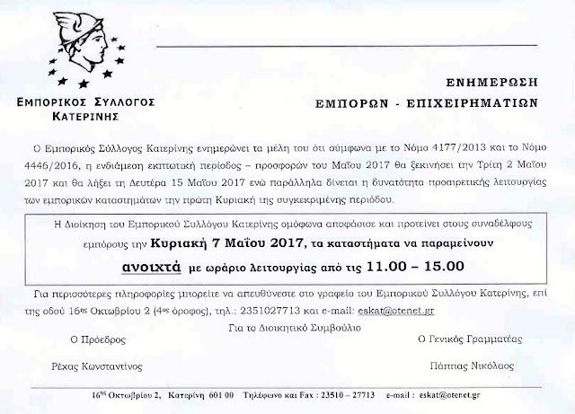 ΕΜΠΟΡΙΚΟΣ ΣΥΛΛΟΓΟΣ ΚΑΤΕΡΙΝΗΣ: Ανοιχτά την Κυριακή 7 Μαΐου - Ενδιάμεσες εκπτώσεις.