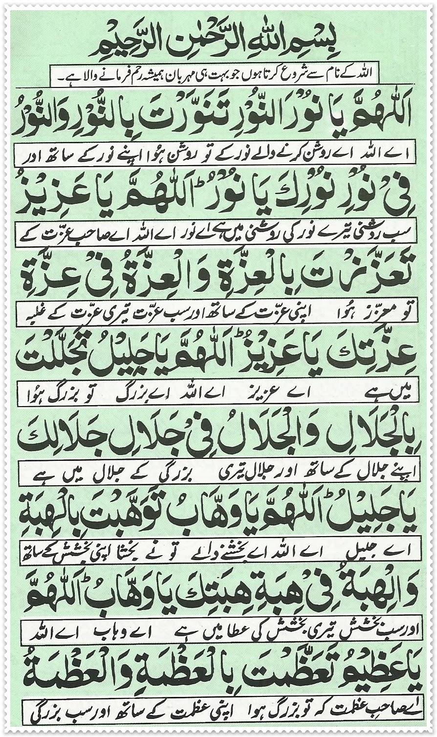Benefits of Dua Noor | Quranic Wazifas - Qurani Wazaif