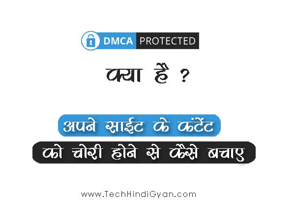 DMCA क्या है | ये Blog या Website को कैसे Protect करता हैं - TechHindiGyan.com