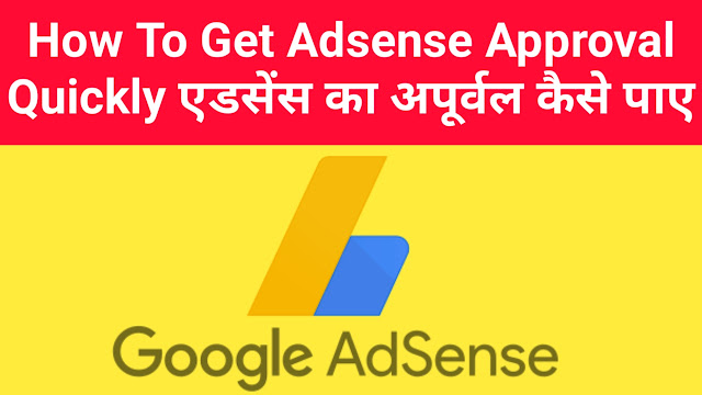 How To Get Adsense Approval Quickly