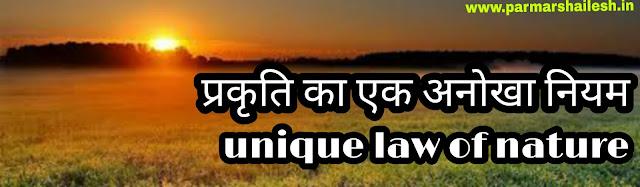 प्रकृति का एक अनोखा नियम A unique law of nature
