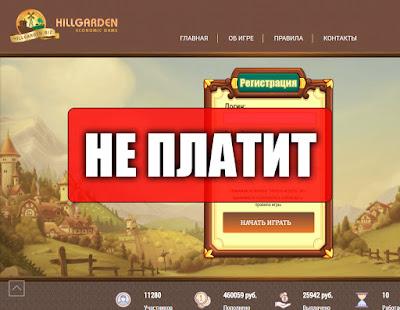 Скриншоты выплат с игры hillgarden.biz