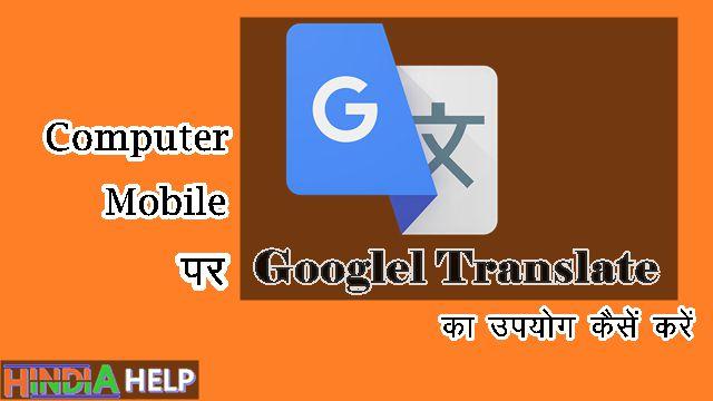 Google Translate से English को हिंदी में Change कैसे करें