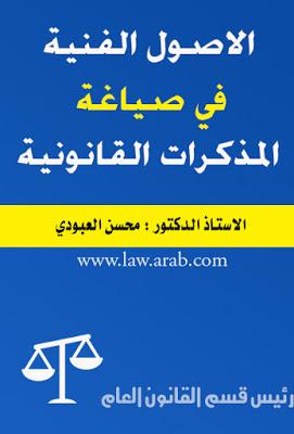 كتاب صياغة المذكرات القانونية pdf