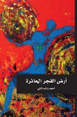 كتاب أرض الفجر الحائرة