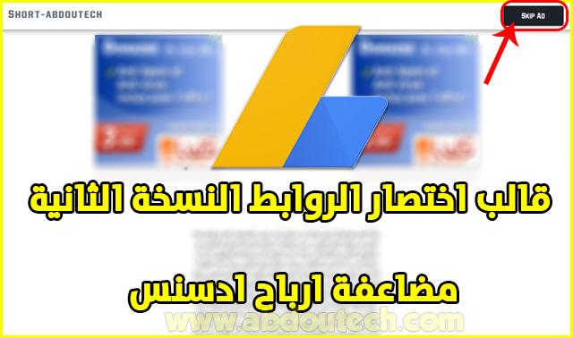 قالب اختصار الروابط النسخة الثانية لبلوجر | طريقة مضاعفة أرباح جوجل ادسنس Adsense