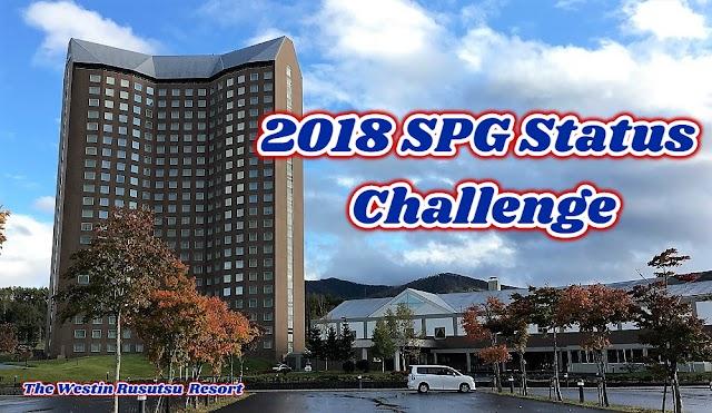 2018年喜達屋SPG會籍挑戰說明(2018 SPG Status Challenge)