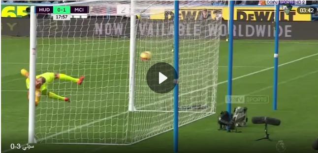 مانشستر سيتي يغوز على هيديرسفيلد تاون بثلاثية الاحد  20-01-2019 الدوري الانجليزي