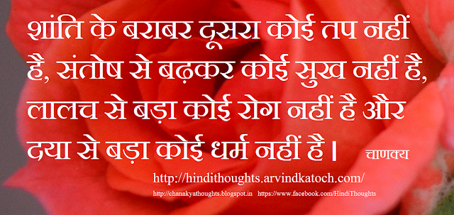 tenacity, peace, happiness, contentment, greed, disease, Chanakya Thought, Chanakya Quote, Hindi
