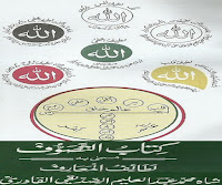 Kitab Ul Tasawwuf Lataif Ul Maarif = An Urdu Book about Islamic Mysticism