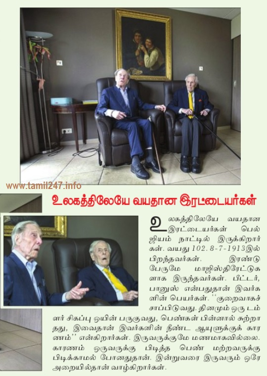 100 vayadhu irattiyargal - tamil news vinodha seidhi